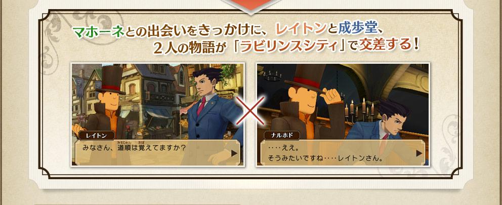 """[Général] Discussion """"Professeur Layton VS Ace Attorney 3DS"""" Img_about05"""