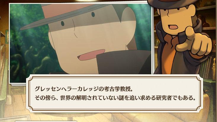 "[Général] Discussion ""Professeur Layton VS Ace Attorney 3DS"" Img_character01_02"