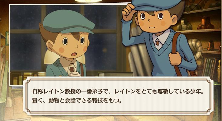 "[Général] Discussion ""Professeur Layton VS Ace Attorney 3DS"" Img_character02_02"