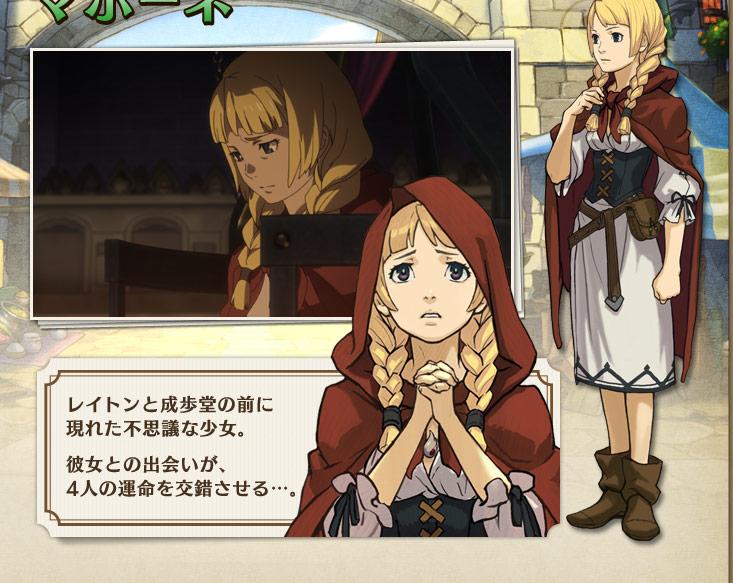 "[Général] Discussion ""Professeur Layton VS Ace Attorney 3DS"" Img_character05_02"