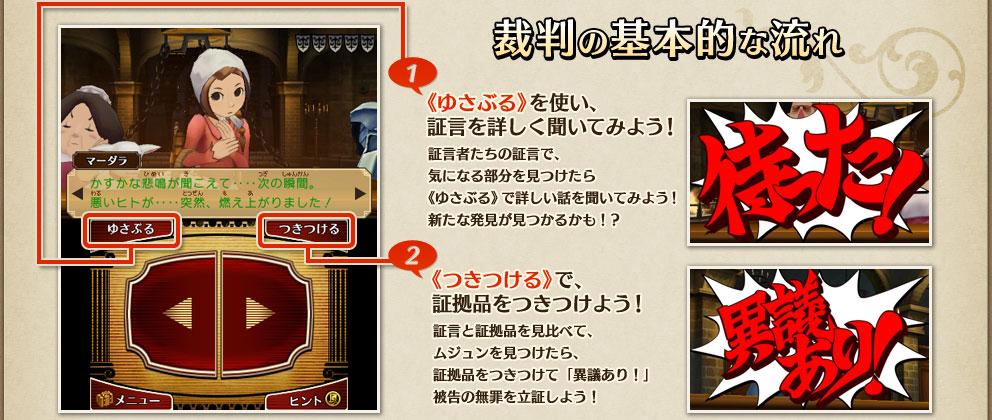 """[Général] Discussion """"Professeur Layton VS Ace Attorney 3DS"""" Img_system02_03"""